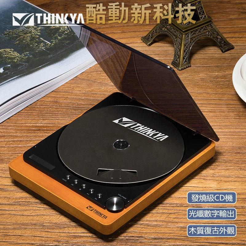 現貨保固❤THINKYA新品復古 發燒友 木質CD播放唱片機 光纖保真 復古多功能無損音質 CD播放機 記得有關注禮