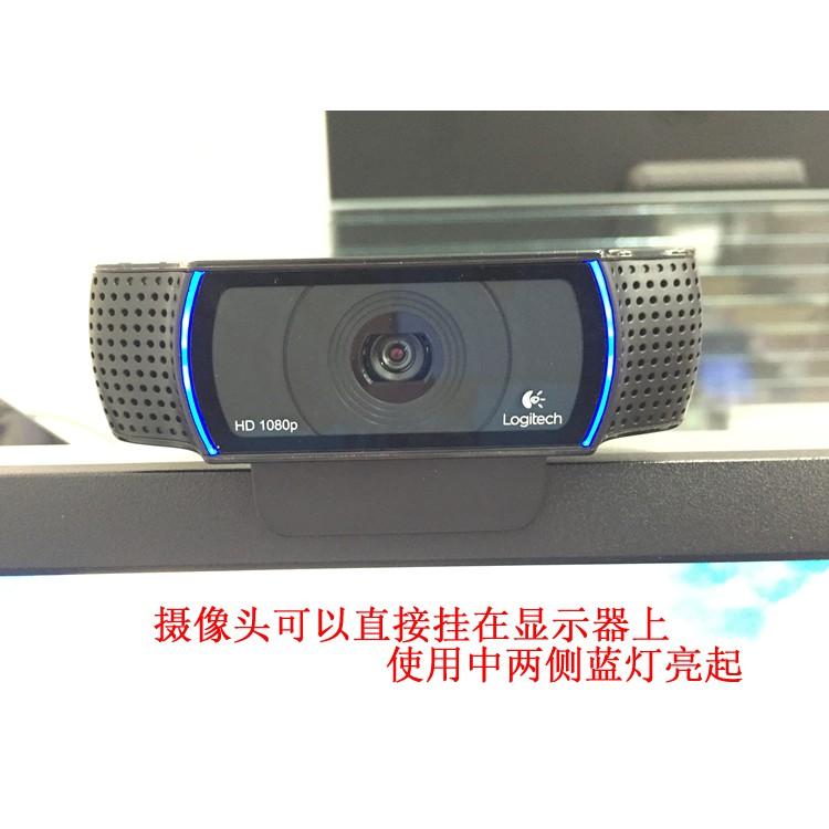 ❂正品羅技C920/c930e主播攝像頭高清美顏電腦直播C922 /C1000E音頻