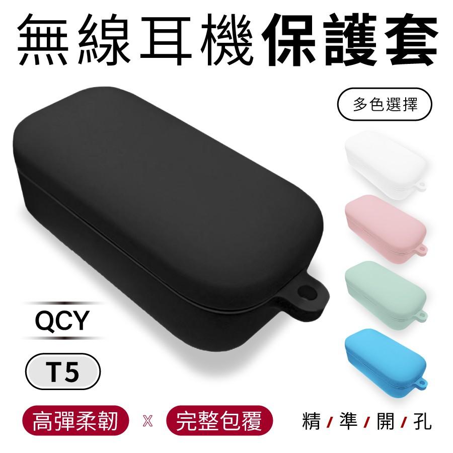 【QCY】T5 專用矽膠保護套 藍芽耳機 耳機保護套 耳機收納 耳機周邊 收納套