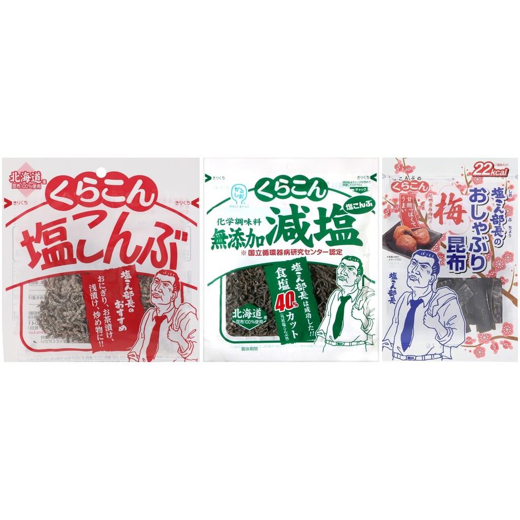 【愛零食】煮湯好幫手 日本 小倉屋 鹽昆布 減鹽昆布 部長鹽昆布 鹽昆布部長 梅子味昆布