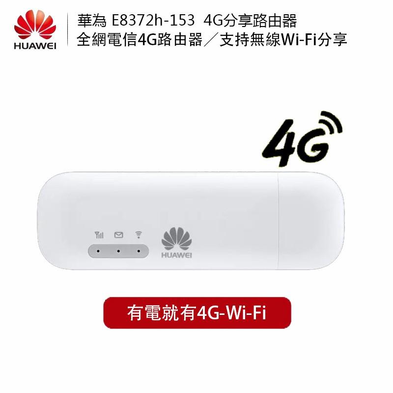 【現貨秒發】華為 Huawei E8372-320 E8372-153 155 4G路由器 USB 網卡 4G分享高速