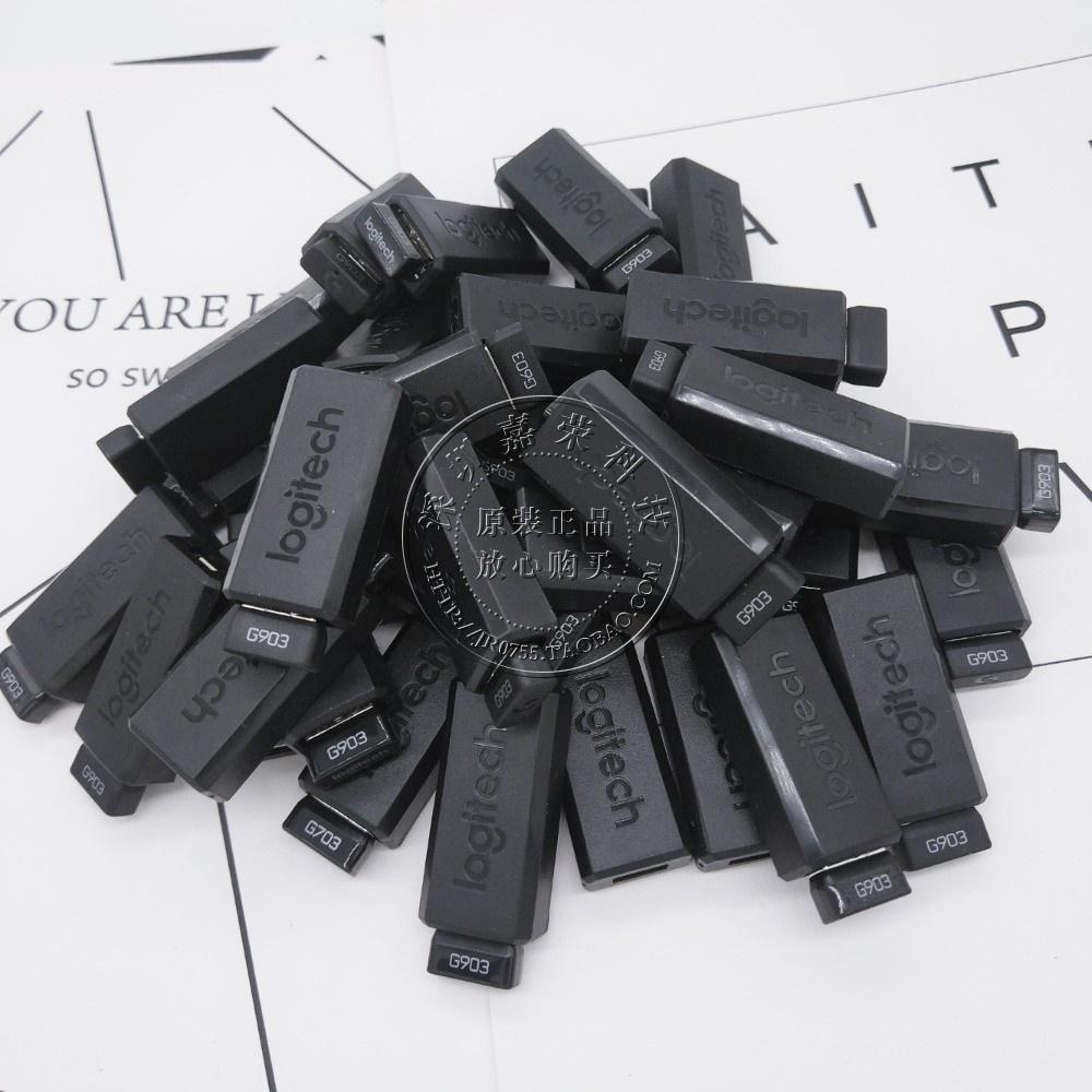 現貨→原裝羅技G903 G703 gpro g603 G502滑鼠無線接收器充電線底座配重