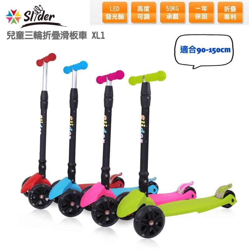 現貨Slider 兒童三輪折疊滑板車 XL1 滑步車 平衡車 三輪車 腳踏車 免運可刷卡 公司貨