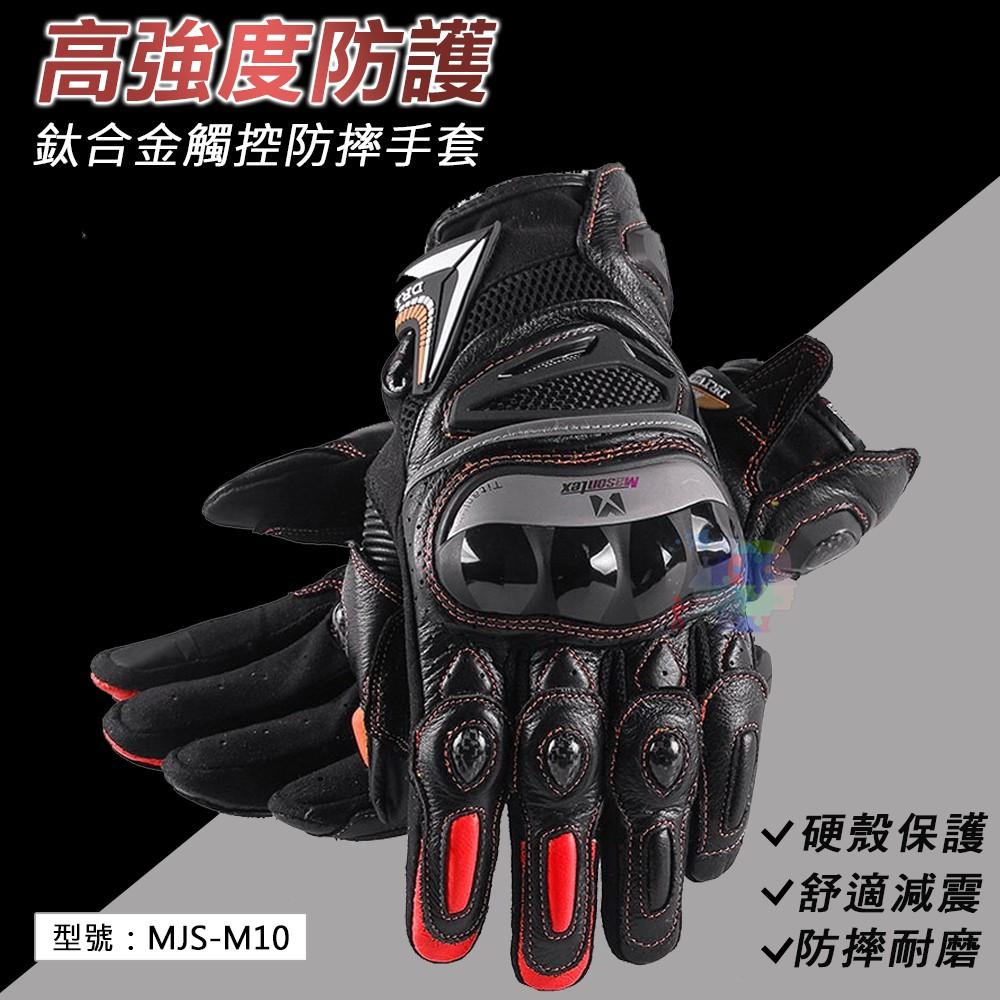 【Masontex】牛皮鈦合金 觸控防摔手套 春夏款 防摔硬殼 觸控手套 機車手套 重機手套 MJS-M10
