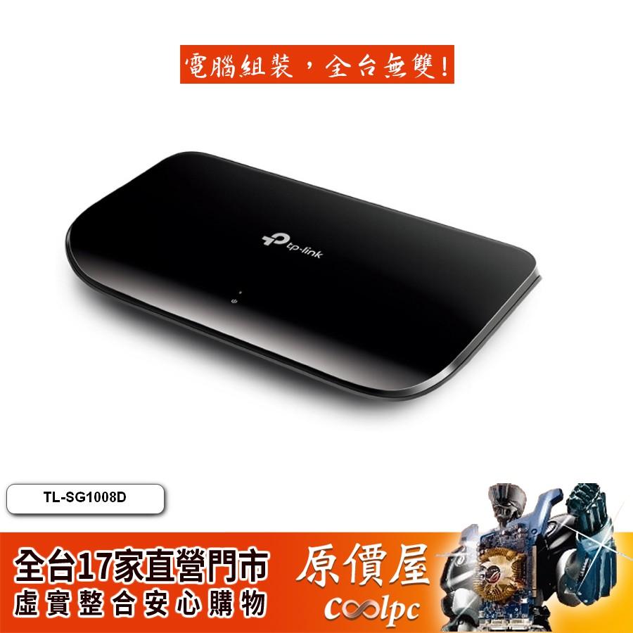 TP-LINK TL-SG1008D【8埠】Gigabit交換器/三年保固/交換器/原價屋
