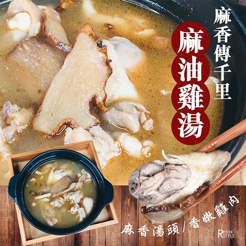 濃郁老薑麻油雞湯重量包(900g/碗)《喬大海鮮屋》