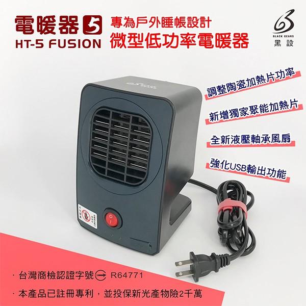 [預購90天]黑設 迷你電暖爐 F018 陶瓷電暖器 五代 HT-5 FUSION 適用1~3坪 黑設暖爐 暖爐