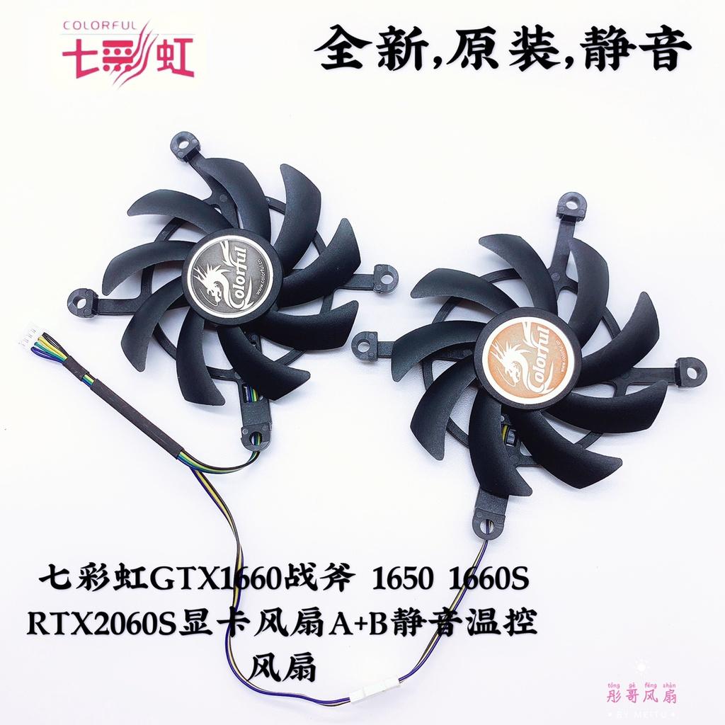 七彩虹GTX1650/1650S 2060/2060S SUPER 4G8G 戰斧顯卡風扇 包郵