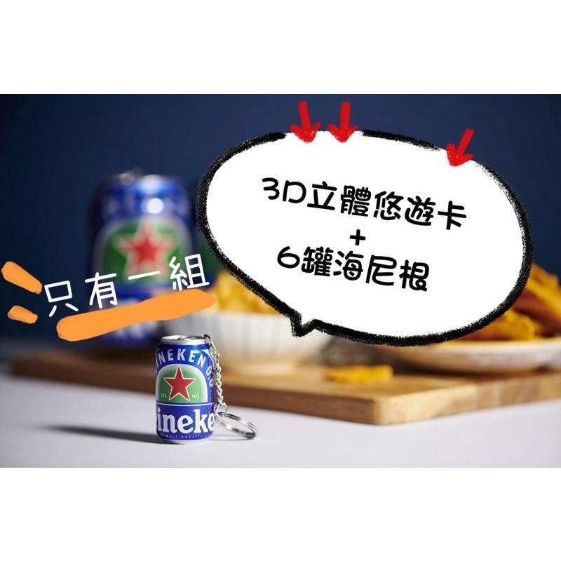 9/9出貨⚠️3D悠遊卡+6罐海尼根⚠️ 海尼根 悠遊卡 正版 啤酒 icash 2.0 立體悠遊卡 立體造型 7-11