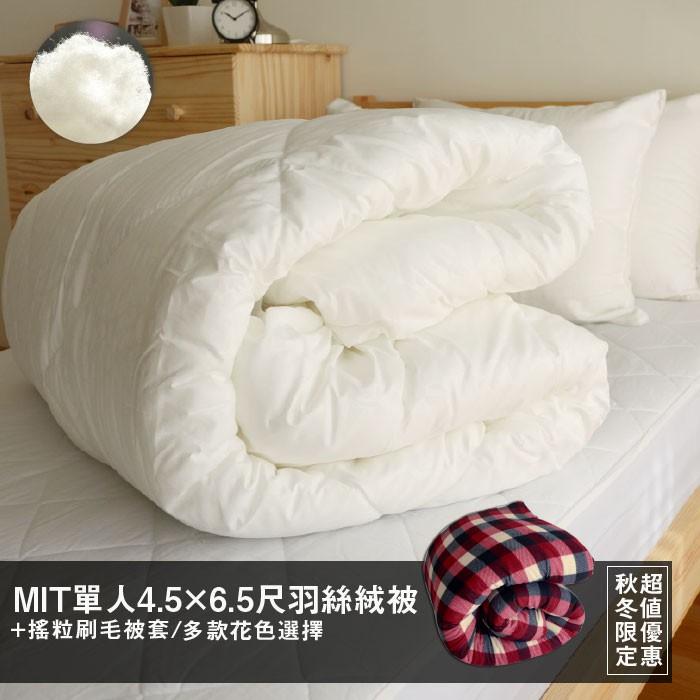 絲薇諾 MIT棉被-人工羽絲絨被+搖粒絨被套(雙人款)