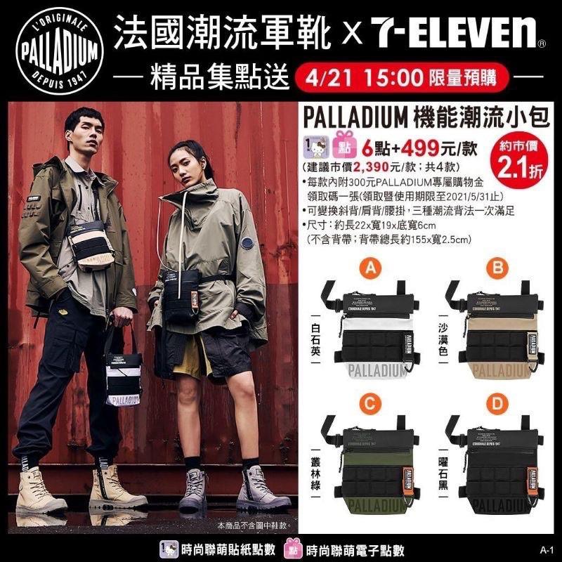 7-11 限量 現貨 法國潮流軍靴 Palladium 機能潮流小包 側背包 潮流 白石英 沙漠色 叢林綠 曜石黑