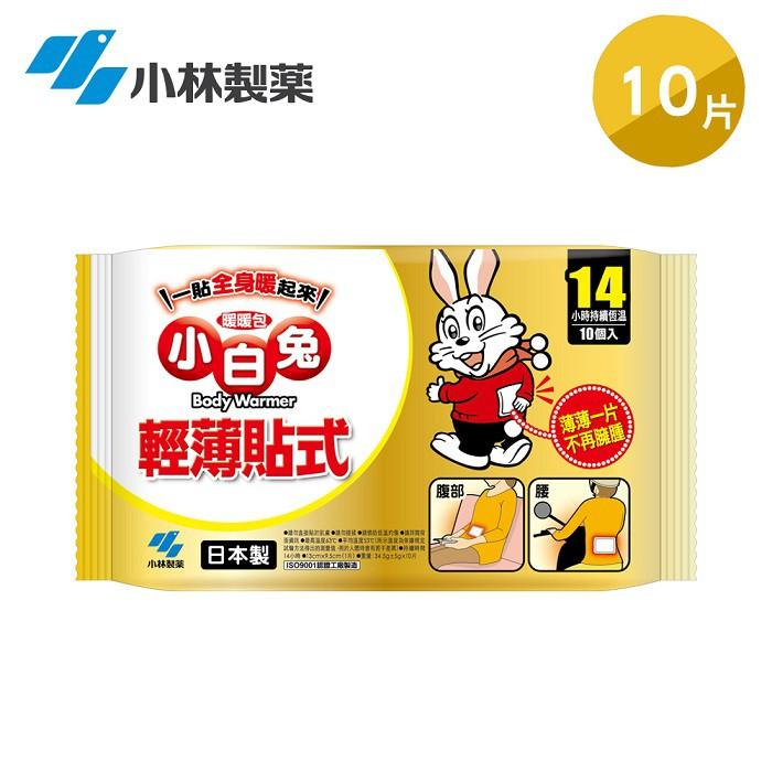 【日本小林製藥】小白兔14H輕薄貼式暖暖包 10入/包