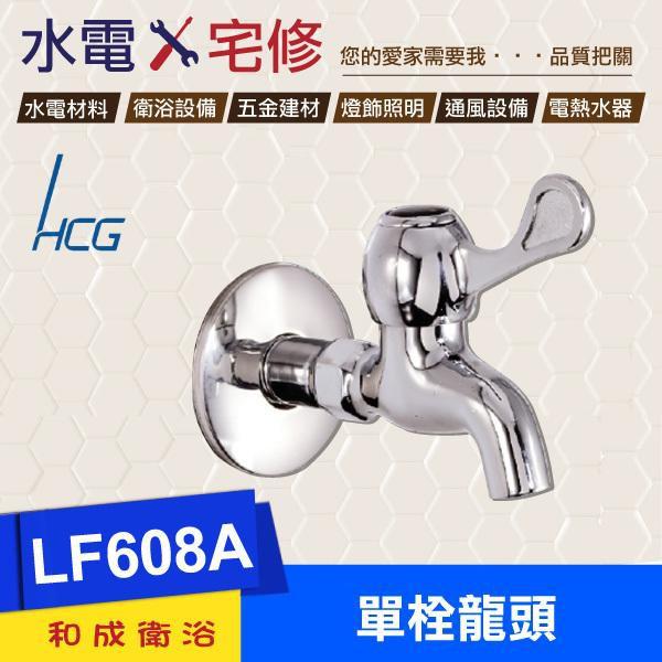 和成牌 HCG 龍頭系列 LF608A 單栓龍頭 水龍頭 洗手台龍頭 臉盆龍頭 單孔龍頭 -【水電宅修】
