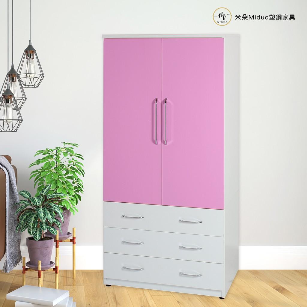 【米朵Miduo】3尺兩門三抽塑鋼衣櫃 衣櫥 防水塑鋼家具(上下座)