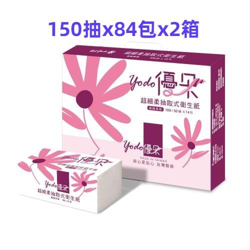 Yodo優朵超細柔抽取式花紋衛生紙150抽x84包x2箱
