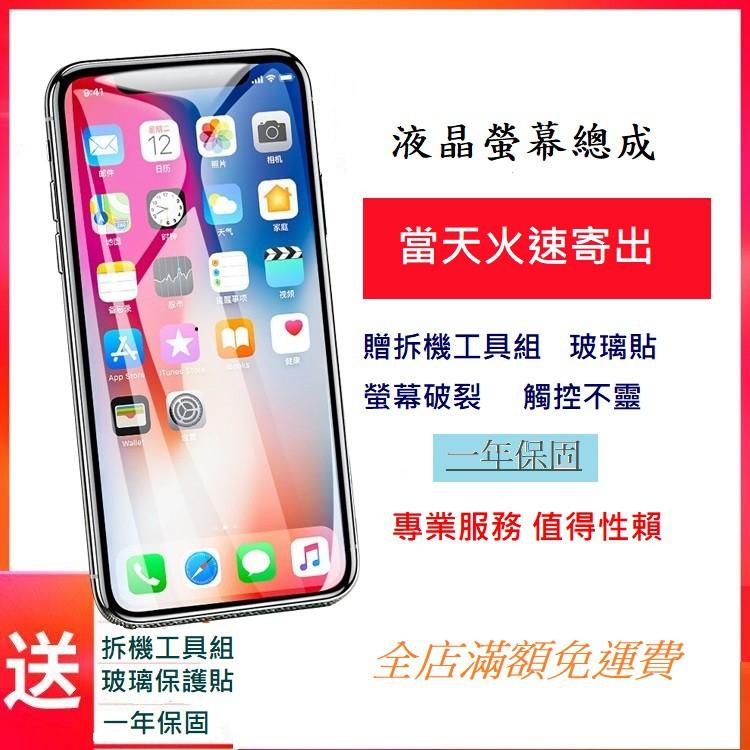 {威威}iPhone 8 plus 7 6s 6s+ 5 5s se 6 6+ 螢幕 總成 面板 維修 DIY