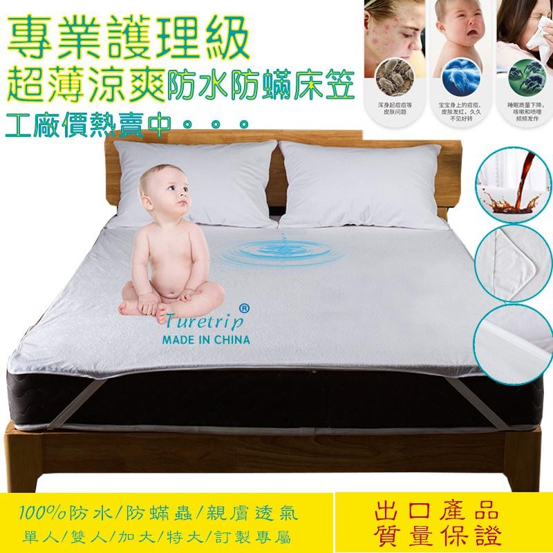 【生活好物】完全防水保潔墊    平單式單人  /雙人  /標準/加大  /特大保潔墊    單片式隔尿墊   生理墊