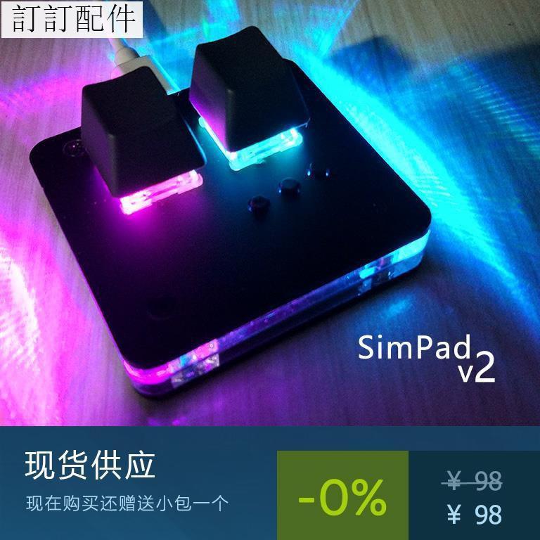 SimPad v2 - osu! OSU 鍵盤 觸盤 機械 音游 復讀歡迎光臨訂訂配件