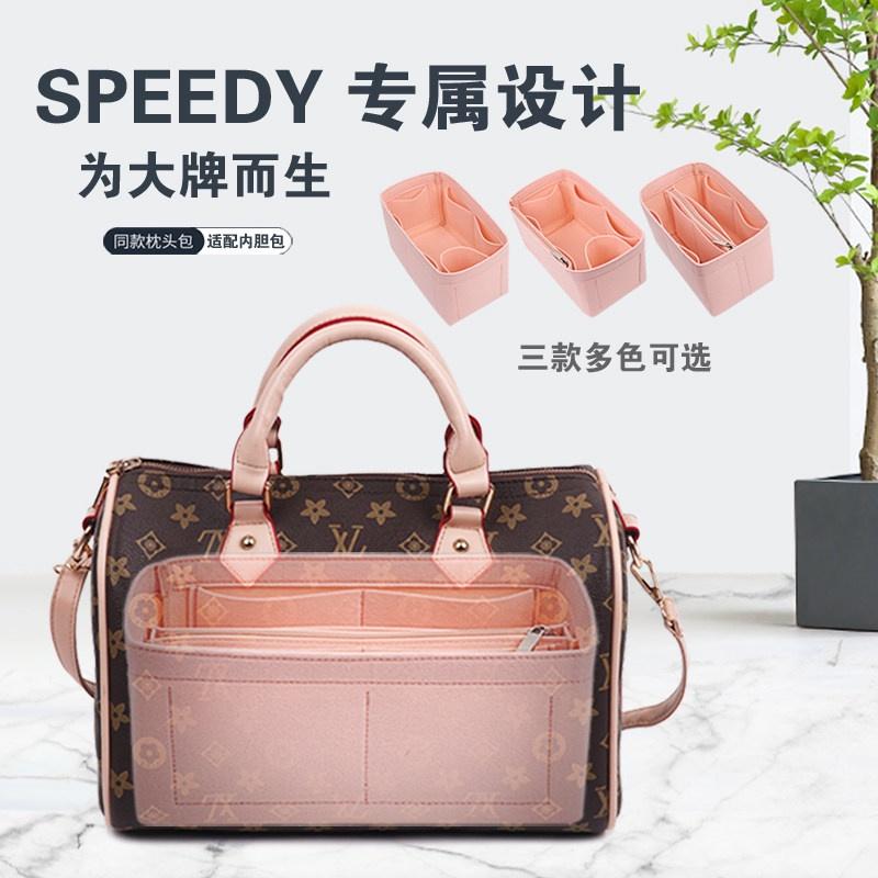 📢 包包內膽收納包📢 包撐保護包包內壁📢  薇遇適用LV Speedy 25 30 35波士頓枕頭包中包內膽包收納