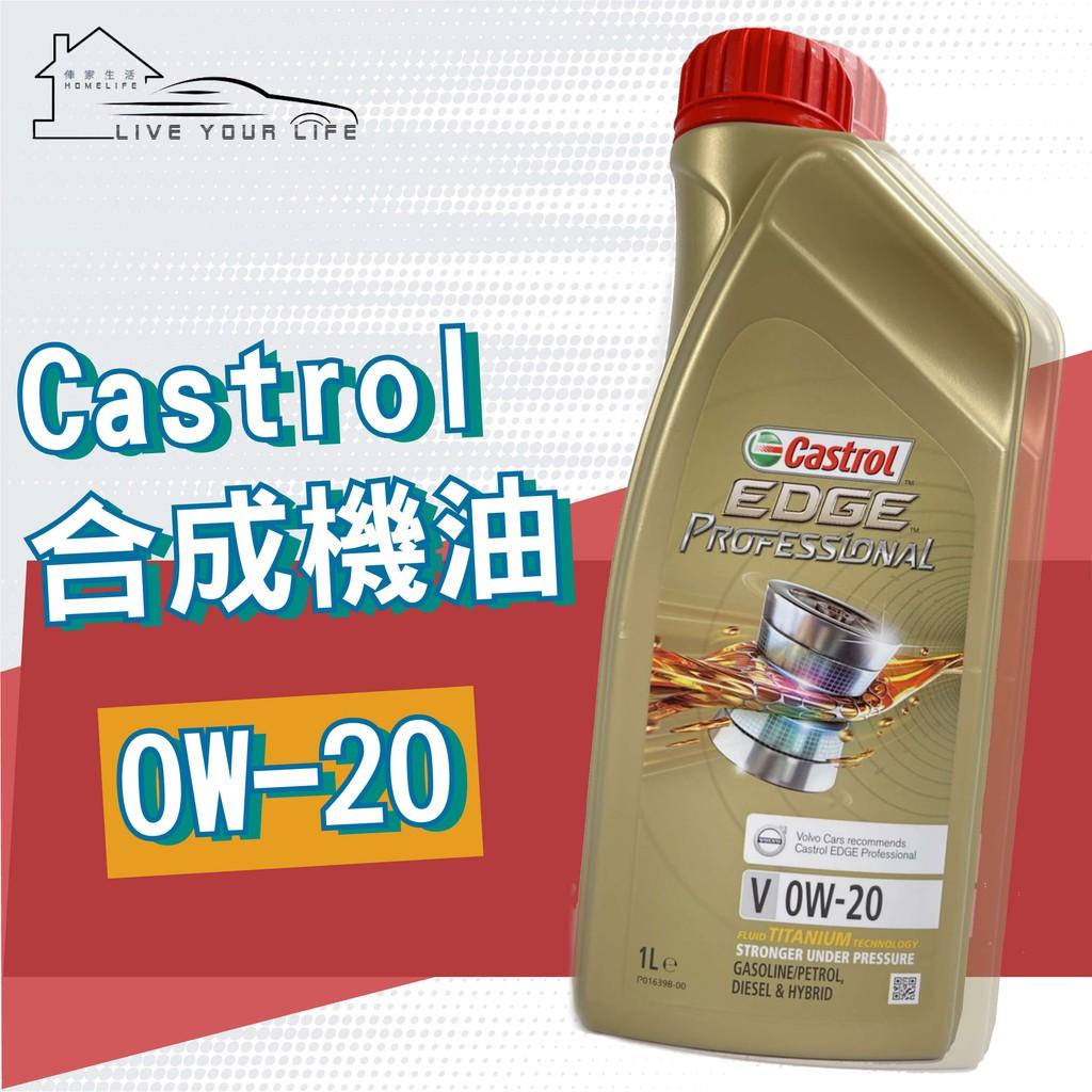 【現貨】快速出貨 Castrol EDGE Professional V 0W-20合成機油 VOLVO