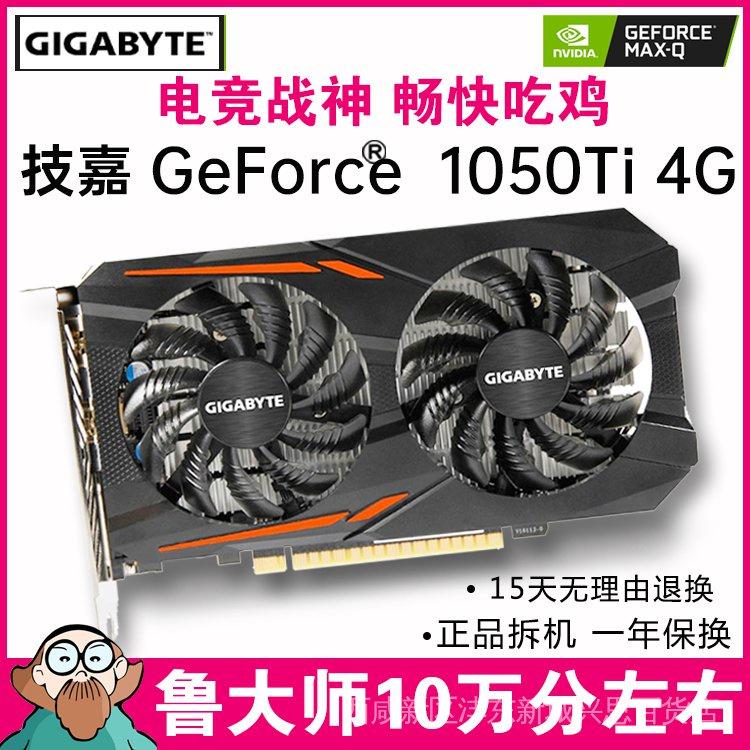 【工廠直銷】索泰 技嘉 GTX1050Ti 4G顯卡 2G二手臺式機遊戲吃雞華碩1060 5 6G