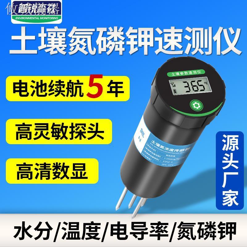 【現貨】快速發貨▤№土壤氮磷鉀速測儀酸堿度測試儀水養分電導率溫濕度ph值土壤檢測儀