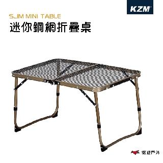 【KAZMI】迷你鋼網折疊桌 兩段式高度 露營 野餐 居家 戶外 悠遊戶外 摺疊收納 悠遊戶外 新竹縣