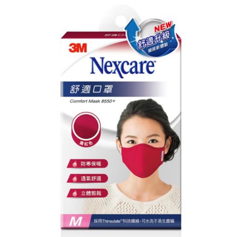 [現貨] 3M Nexcare 8550+ 舒適口罩 3D立體口罩 布口罩 棗紅色 全新 未拆封