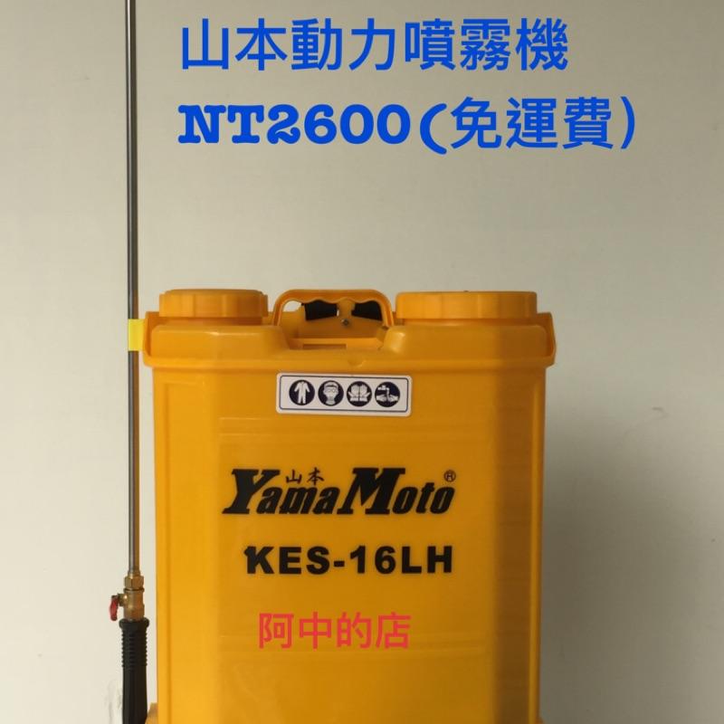 阿中的店~山本動力噴霧機 Yama Moro KES-16LH (16公升)