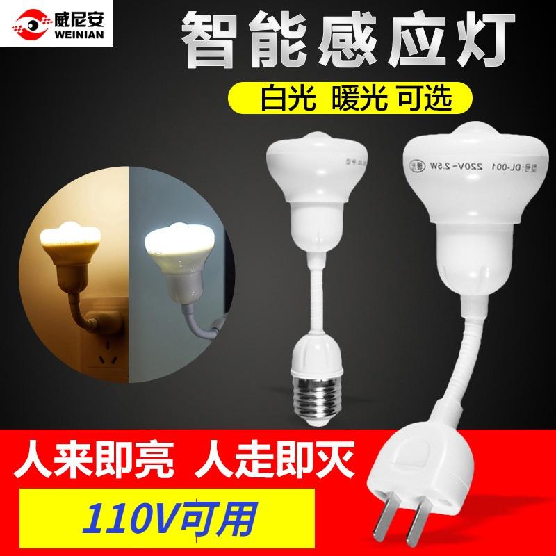 【爆款 現貨】(110V可用)插電式智能人體感應燈 LED樓梯走廊過道廁所衛生間專用小夜燈 TS