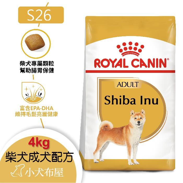 ☆小犬布屋【法國皇家ROYAL CANIN】《S26柴犬專用飼料4KG》品種犬增強皮膚防護*減少敏感與刺激