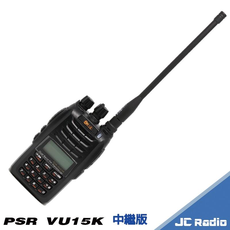 PSR VU15K 雙頻無線電對講機 中繼版 單支入