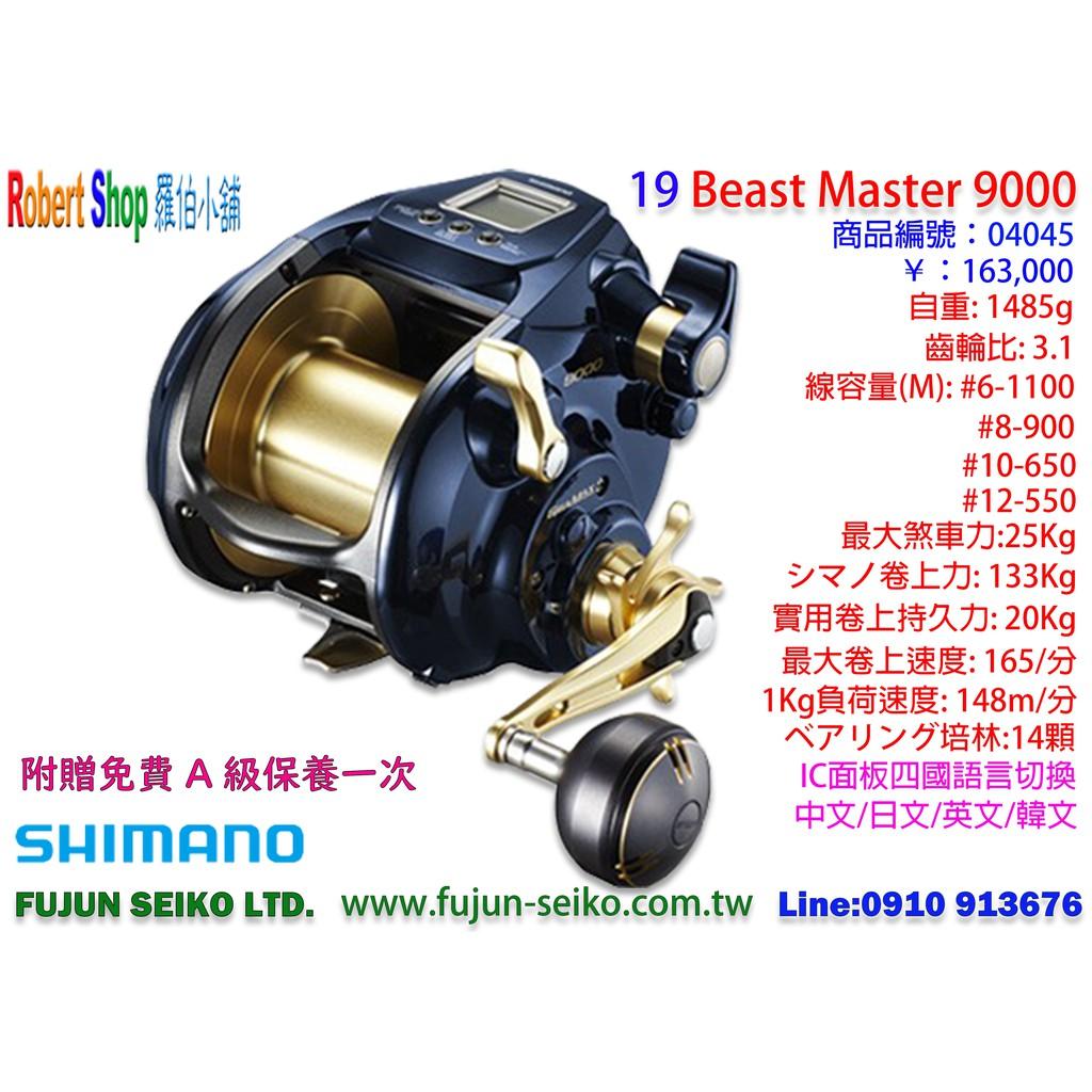 【羅伯小舖】電動捲線器Shimano19 Beast Master 9000附贈A級保養乙次 BM9000