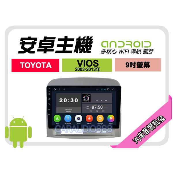 汽車音響批發★豐田 VIOS 03-13年 安卓主機 9吋+藍芽+導航+WIFI+手機雙向互聯+保固一年