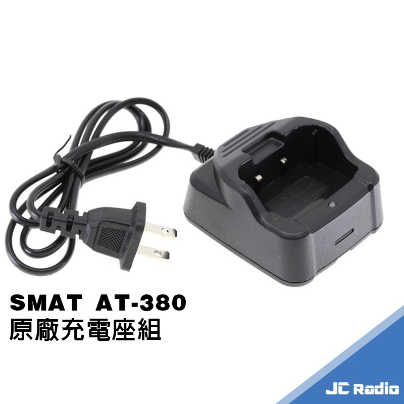 SMAT AT-380 原廠專用座充組 充電器 充電座組