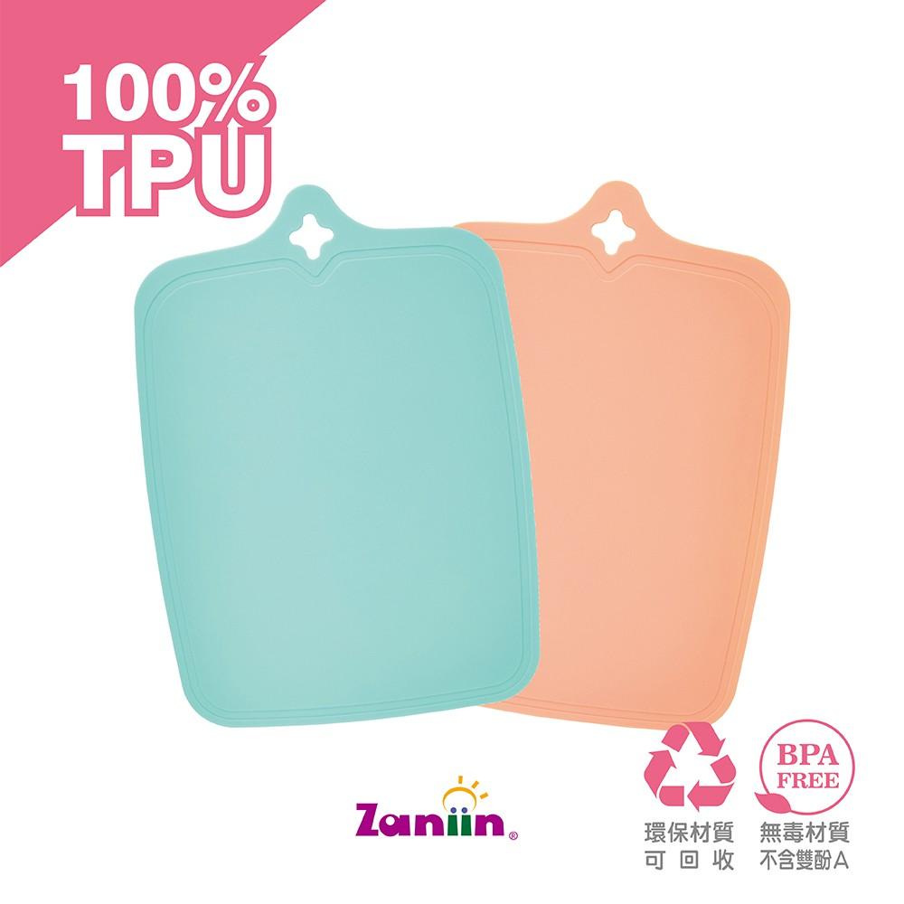 [Zaniin]TPU 副食品寶貝砧板組(2色各一)-100%TPU 環保、無毒、耐熱