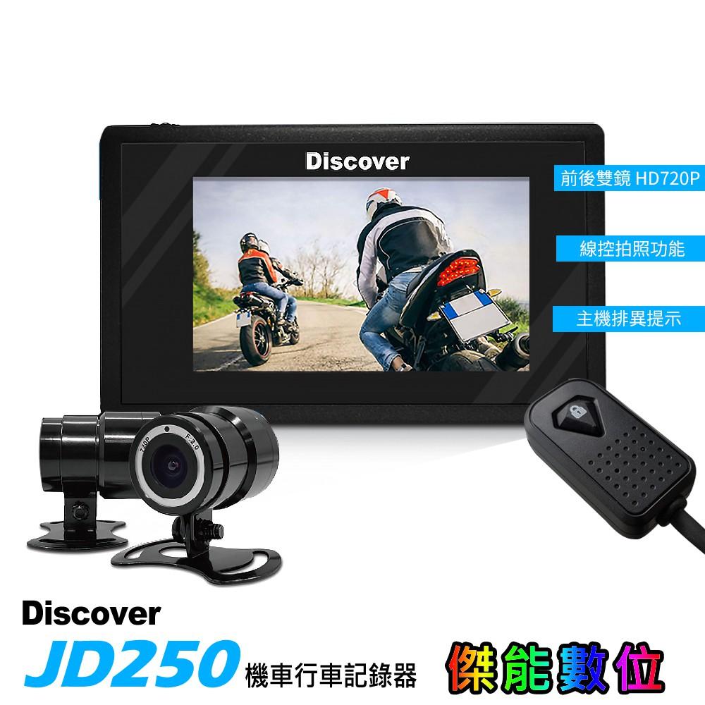 Philo飛樂 DISCOVER JD250【贈32G】機車行車記錄器 720P 前後雙鏡頭 防潑水 130度廣角
