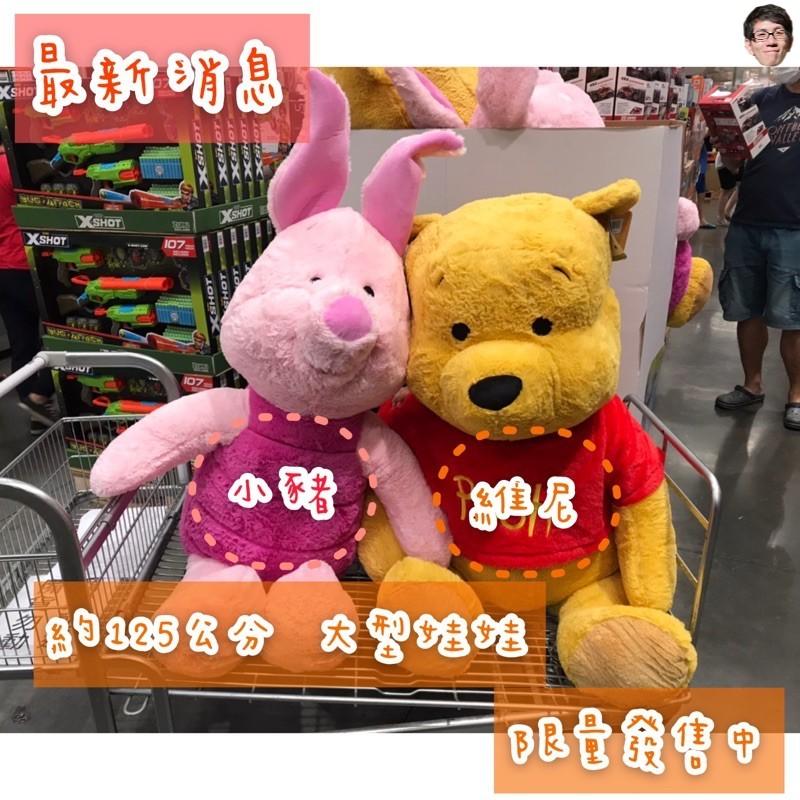 小豬 小熊維尼 好市多 娃娃 125公分 坐式娃娃 迪士尼 巨無霸娃娃 可愛玩偶 巨型玩偶 抱枕 卡通 【天天天藍】