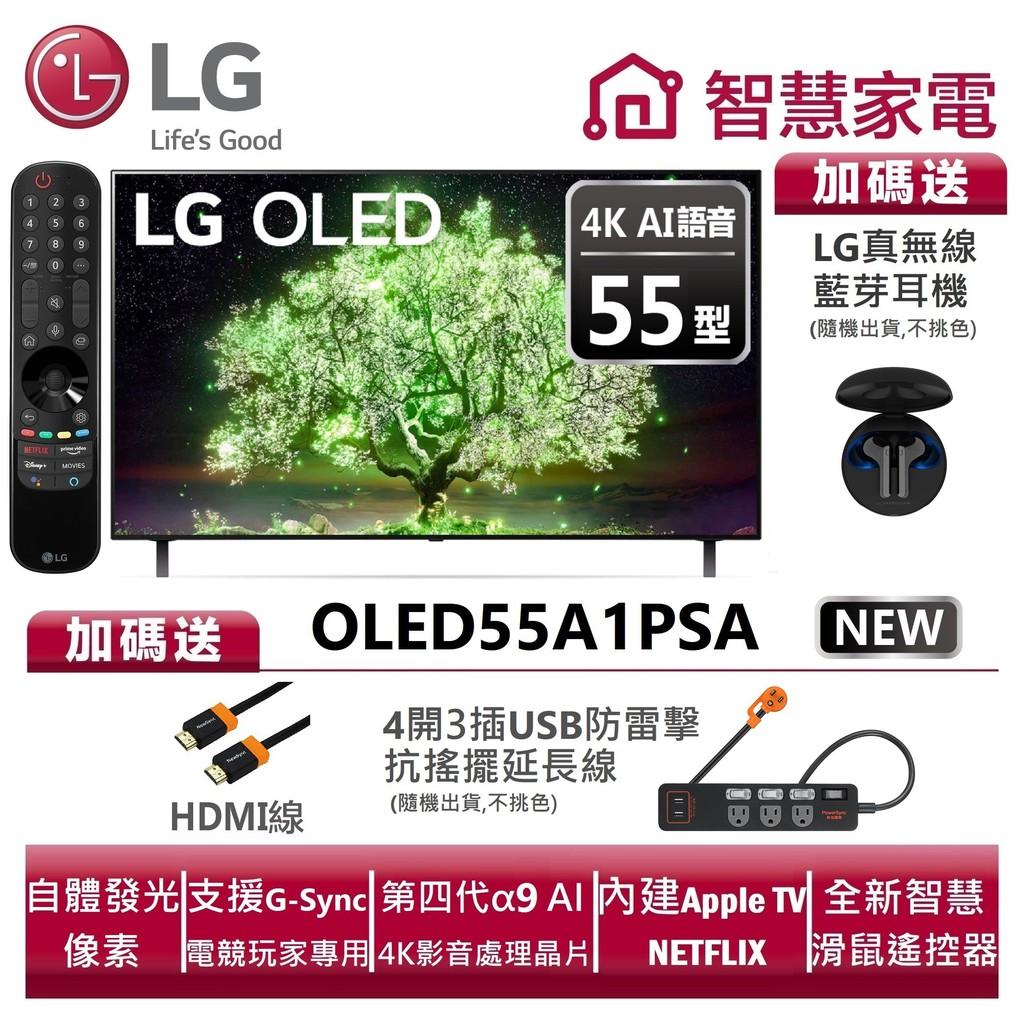 LG樂金OLED55A1PSA OLED 4K AI物聯網電視送LG藍芽耳機、HDMI線、4開3插防雷擊延長線