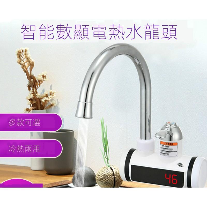📣高品质📣110v可用 電熱水龍頭即熱式智能數顯冷熱兩用廚房電熱加熱水龍頭即熱式速熱不銹鋼水龍頭定制