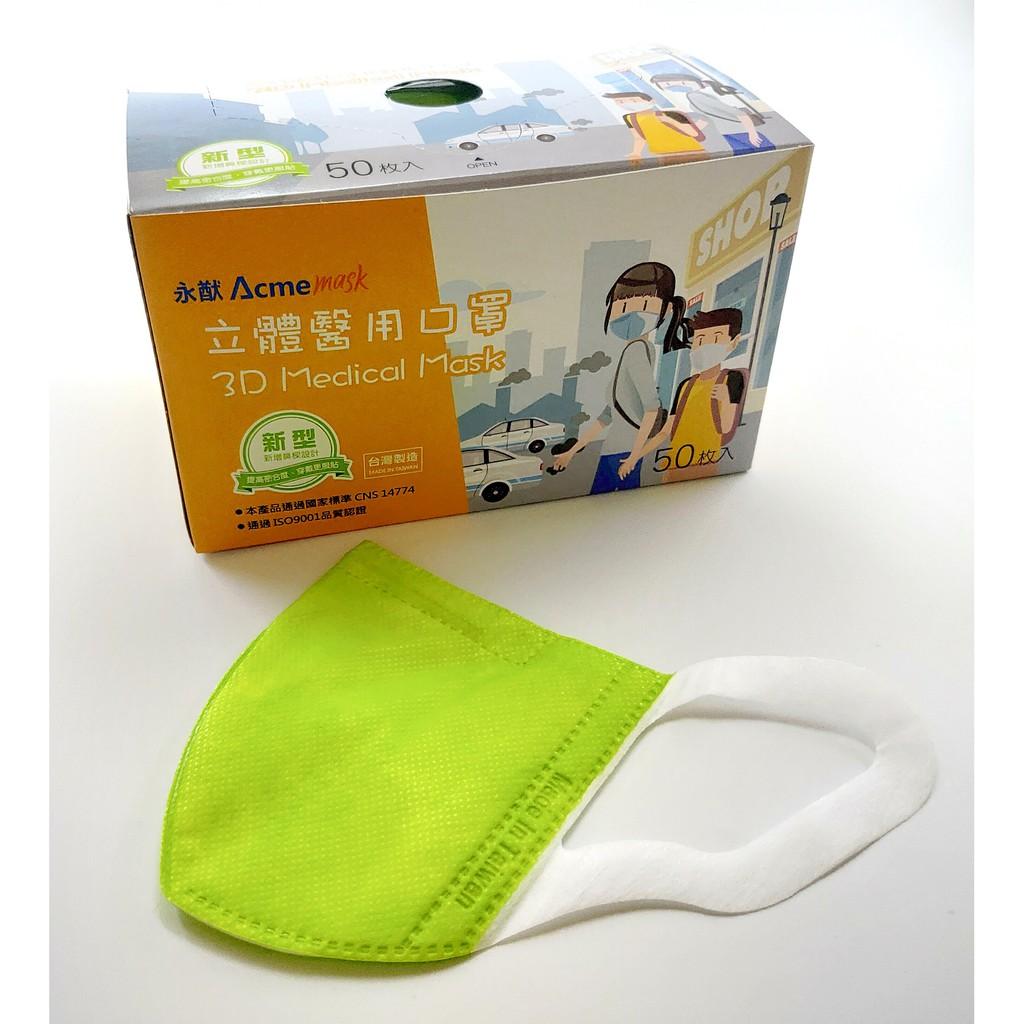 現貨 100%台灣製造 永猷 兒童3D立體醫療(未滅菌)口罩  S M 尺寸 50入盒裝