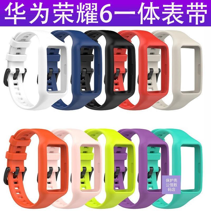 華為手環6表帶 榮耀手環6硅膠手表帶 band6手環NFC版替換腕帶通用