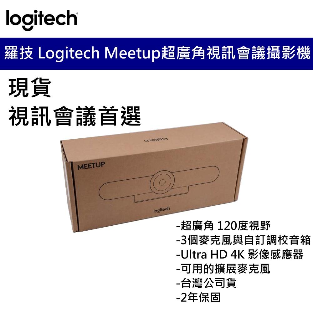 羅技 Logitech 960-001101 Meetup Meet up 超廣角視訊會議攝影機 自動對焦 台灣公司貨