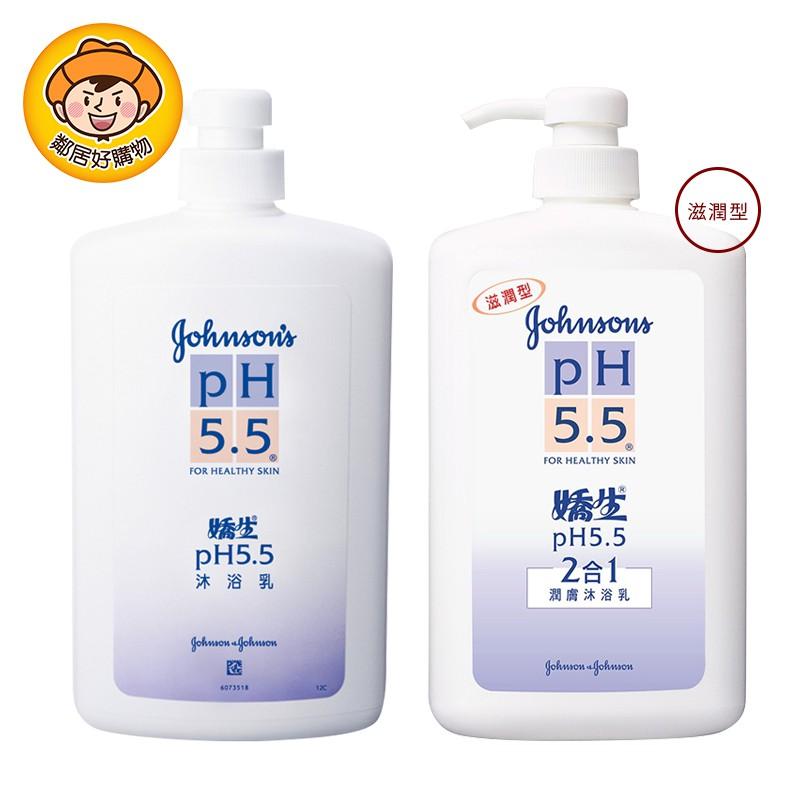 嬌生pH5.5沐浴乳1000ml