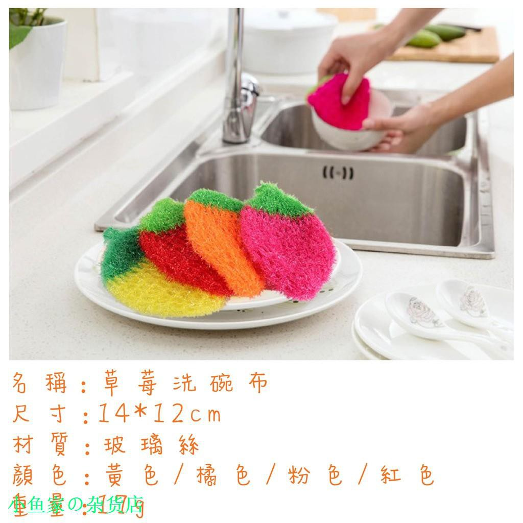 □卐物美價廉本地出貨 韓國 草莓菜瓜布 洗碗布 草莓 不沾油 四色 抹布 廚房B13