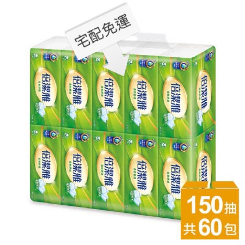 [現貨免運]倍潔雅超質感抽取式衛生紙150抽x60包/箱 MIT 母嬰用品 超親膚 不含螢光劑