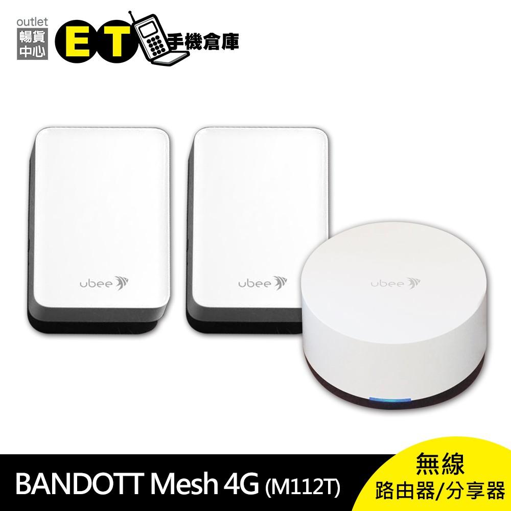 BANDOTT 麻吉三兄弟Mesh 全覆蓋無線路由器 (M112T) 4G無線路由器 智慧家居