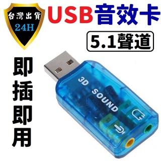 電腦 USB 音效卡 聲卡 5.1 虛擬聲道 音樂 擴充 麥克風 耳機 喇叭 雙孔 2孔 彰化縣