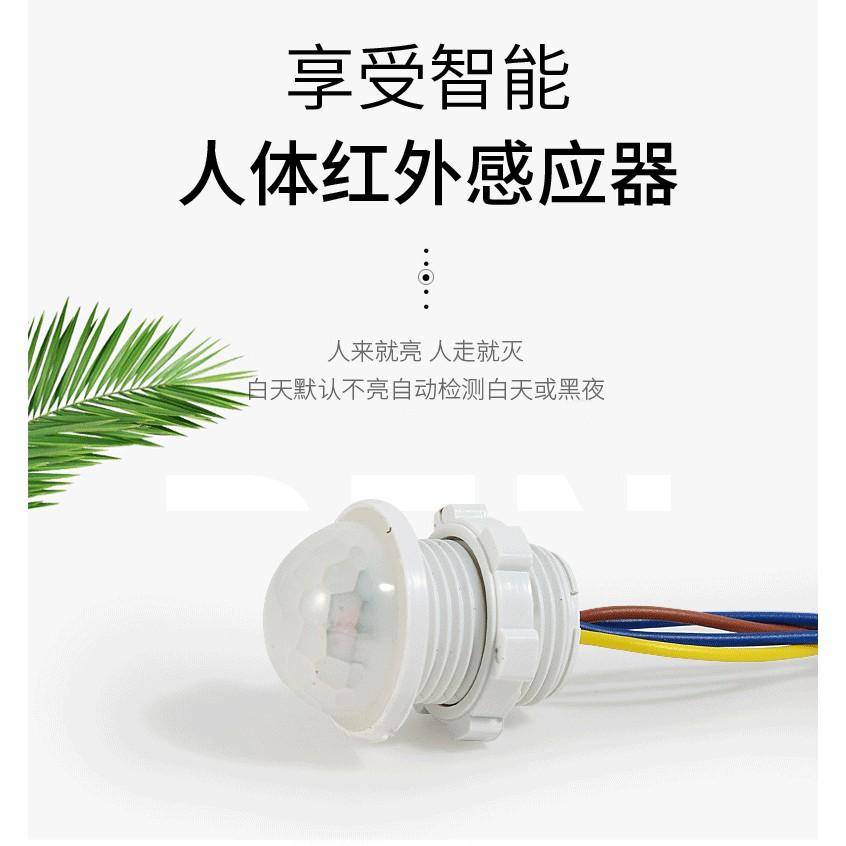 紅外線人體探頭 LED筒燈pir人體感應器超小 人體感應開關