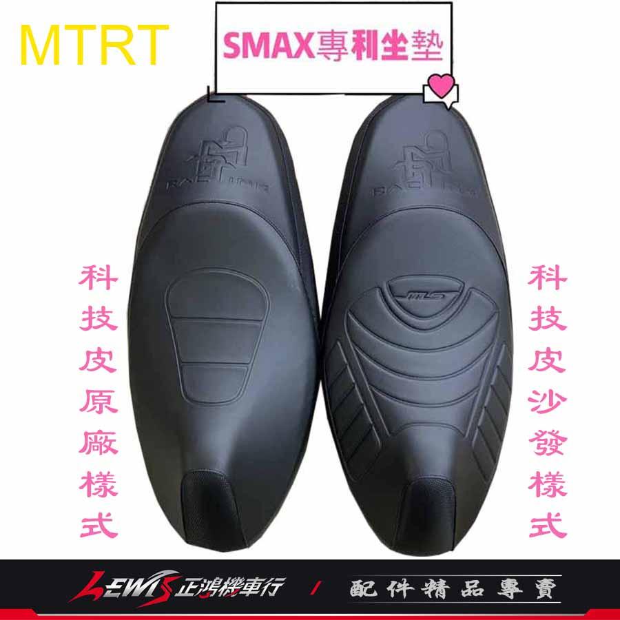 MTRT 科技皮沙發坐墊 SMAX S-MAX ABS 沙發座墊 科技皮坐墊 椅墊 山葉機車 YAMAHA 正鴻機車行